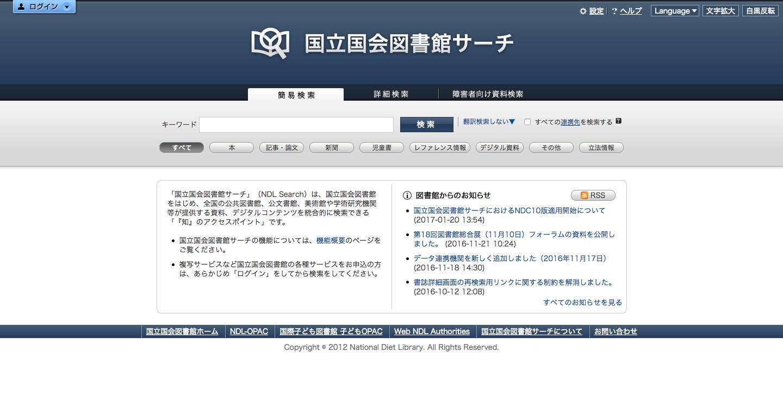 国立国会図書館サーチ(NDL_Search).png