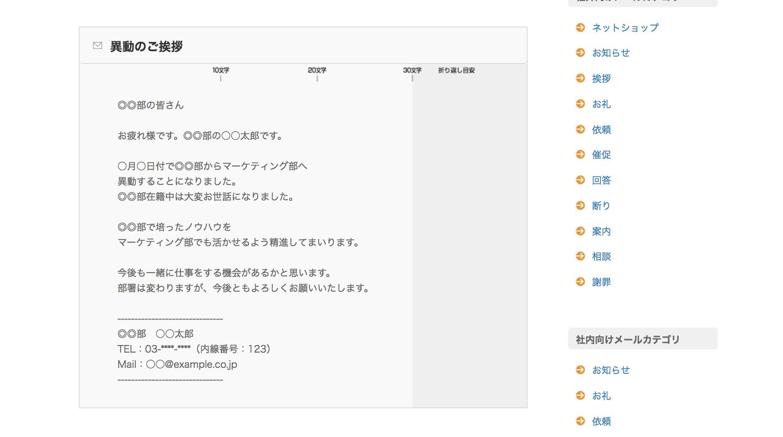 異動の挨拶メールの文例(社内向け)__ビジネスメールの教科書.png