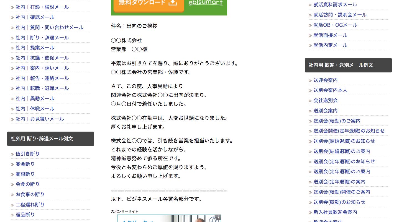 出向の挨拶メール例文・ビジネス文例.png