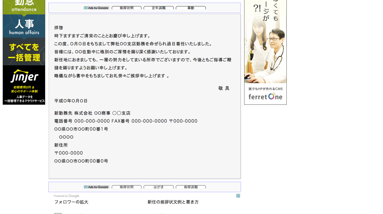 人事異動_転勤の挨拶状(不特定多数宛)文例と書き方.png