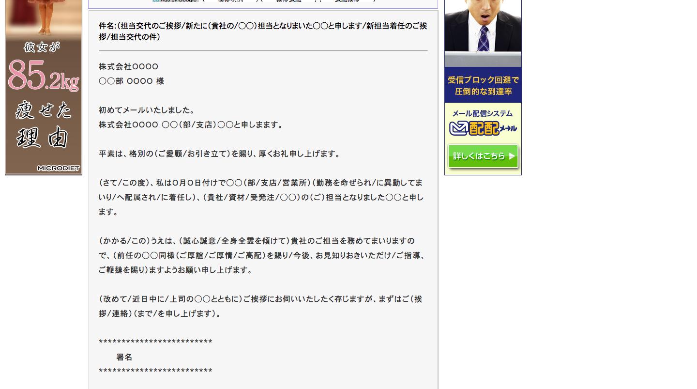 着任の挨拶社外(個別)メール文例と書き方.png