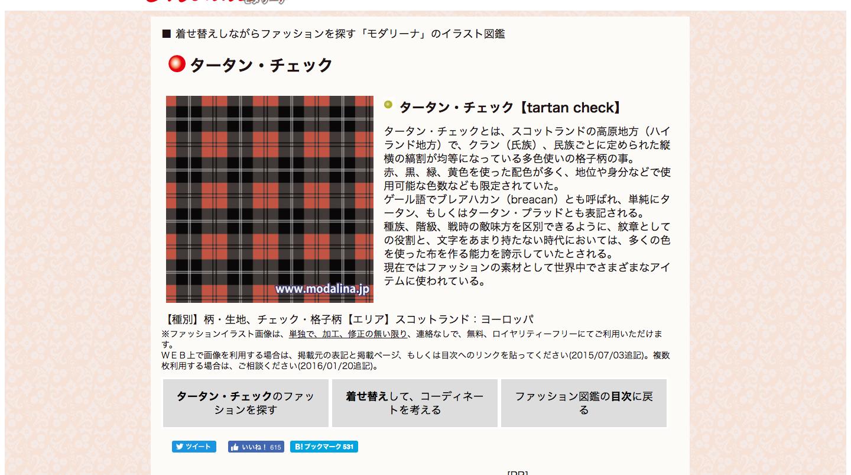 タータン・チェック_とは_【柄・生地、チェック・格子柄】|モダリーナのアパレル・ファッション図鑑.png