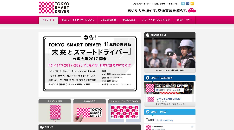 東京スマートドライバー_首都高の事故を減らすプロジェクト.png