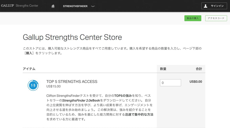GULLUP Strengths Center