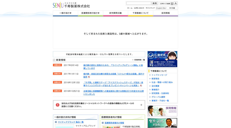 千寿製薬株式会社.png