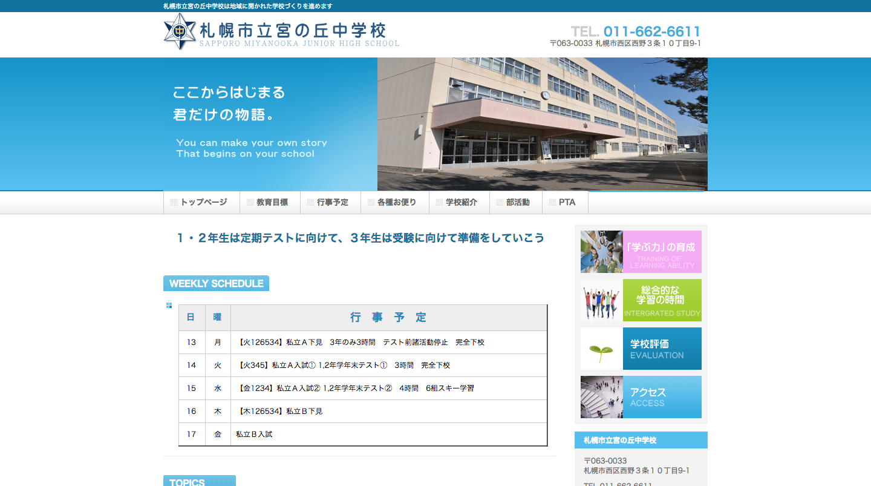 札幌市立宮の丘中学校.png