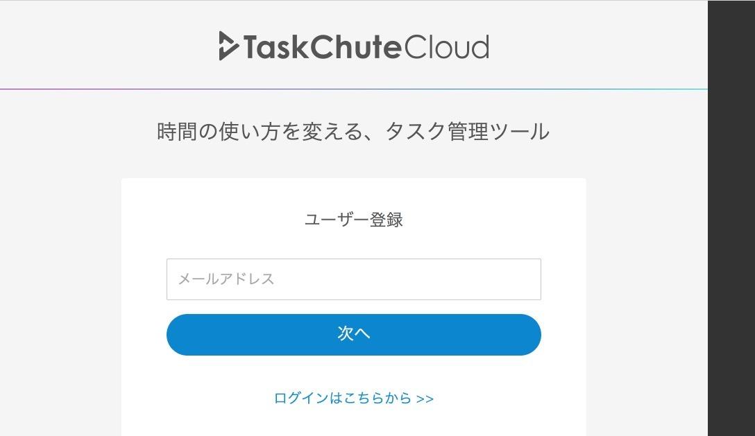 10_taskchute.jpeg