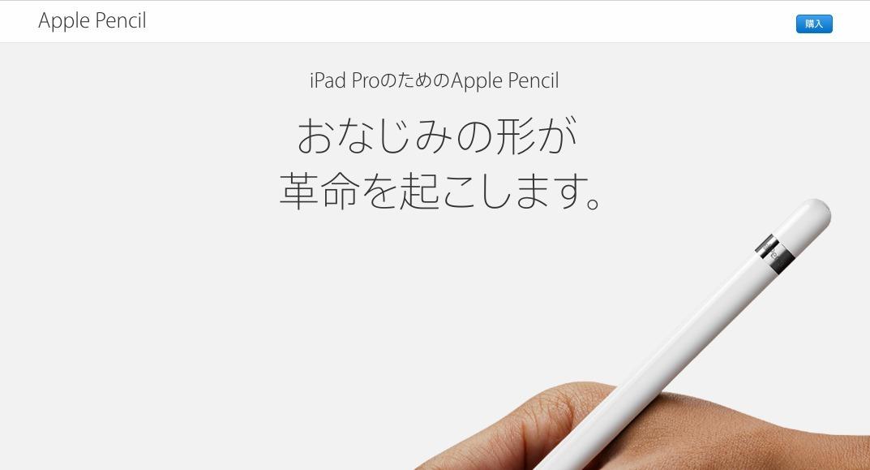 13_applepencil.jpeg