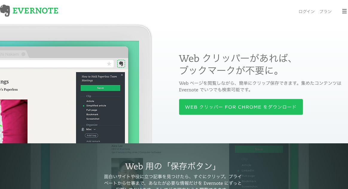 Evernote Web クリッパー