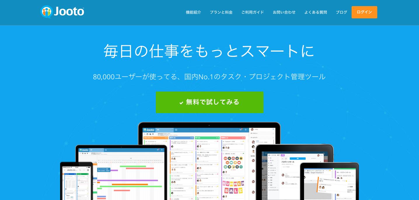 Jooto_SiteTop.png
