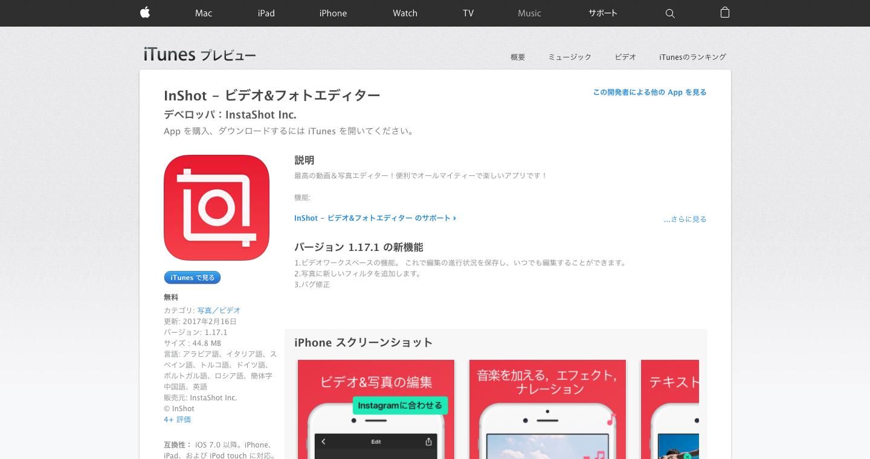 InShot___ビデオ_フォトエディターを_App_Store_で.png