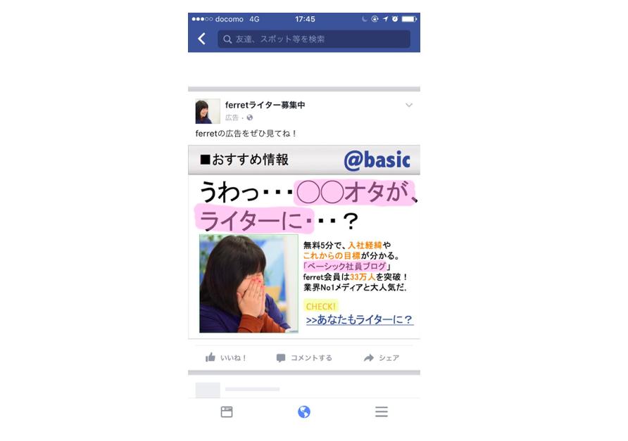 スクリーンショット_2017-03-10_18.12.41.png