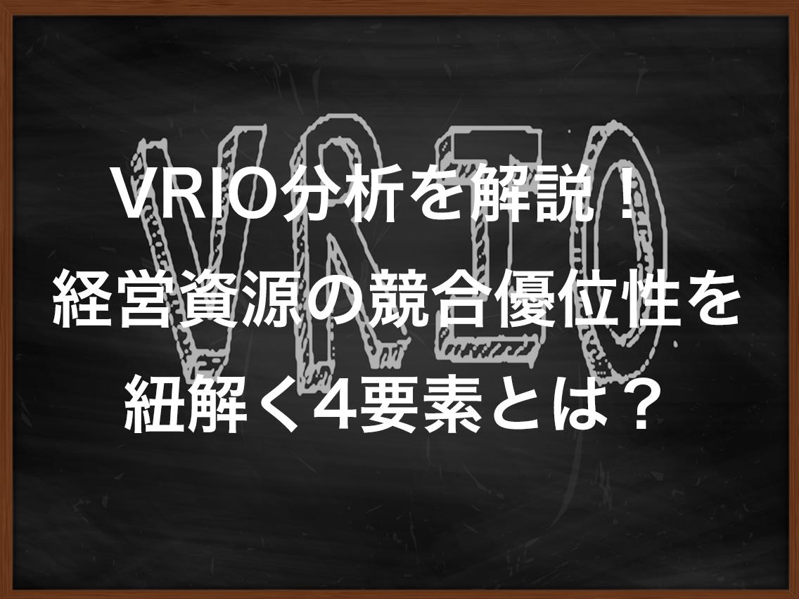 Webマーケティングに強くなるメディア【テンプレートあり】VRIO分析のフレームワークを解説! 経営資源の競合優位性を紐解く4要素とは?