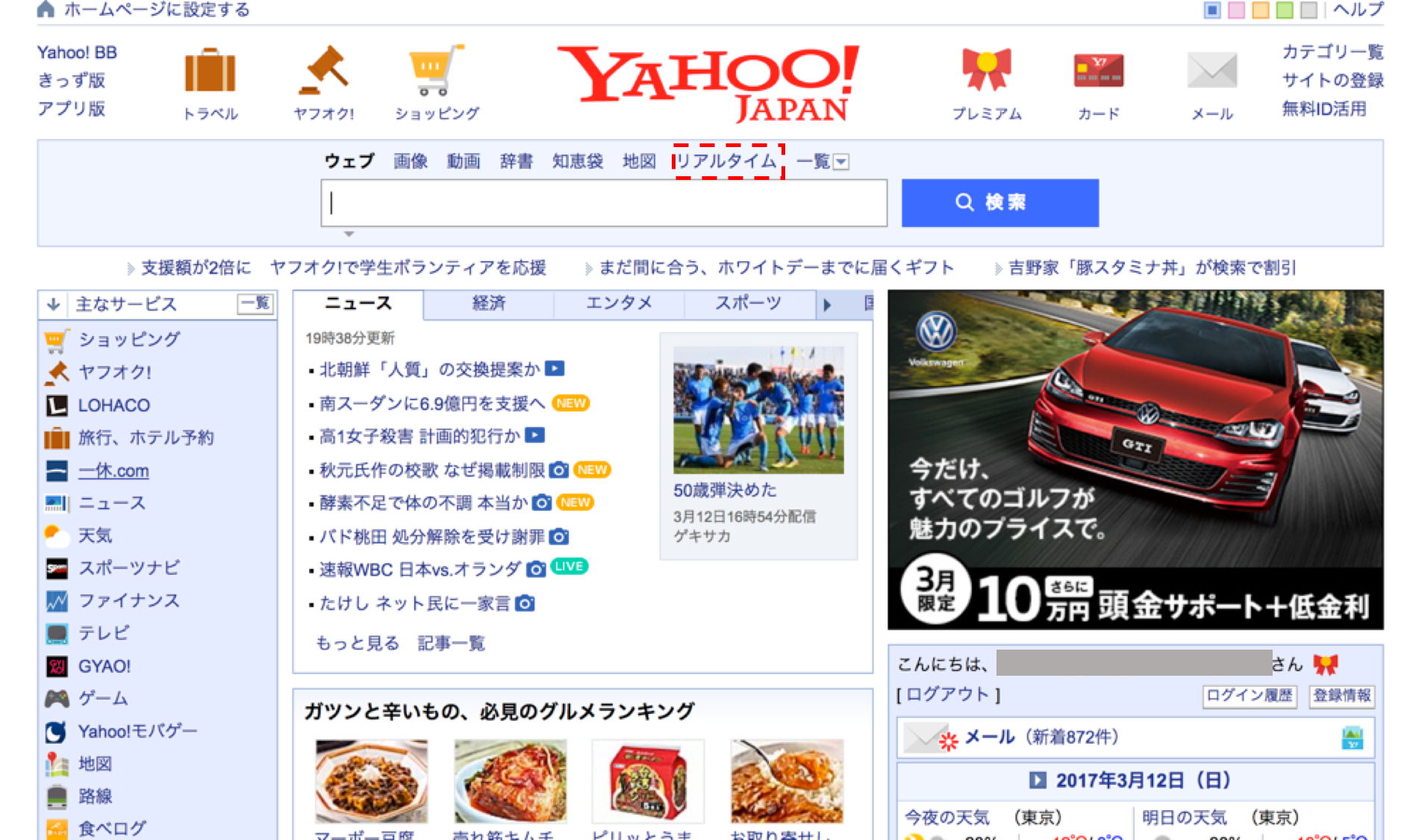 yahoo!realtime.png
