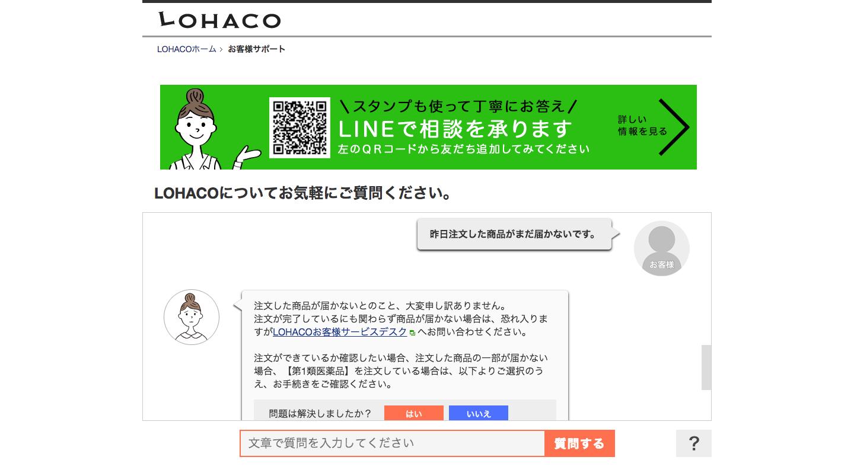 LOHACO___お客様サポート.png