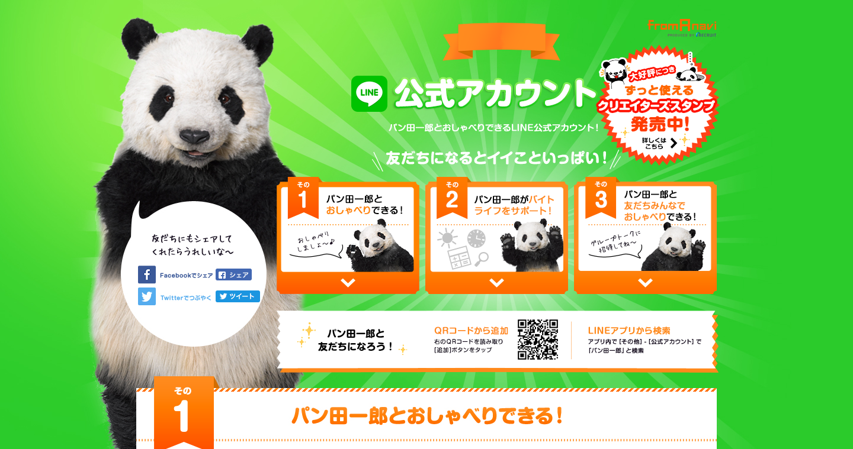 パン田一郎のLINE公式アカウント!|フロム・エー_ナビ.png