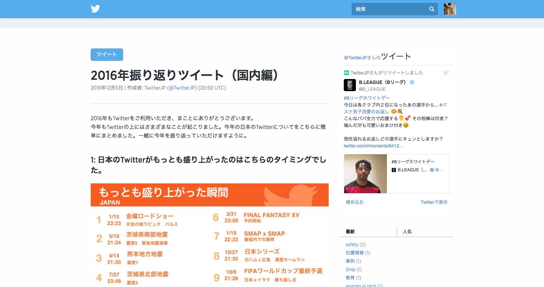 2016年振り返りツイート(国内編)___Twitter_Blogs.png
