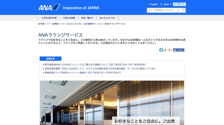 ANAラウンジサービス|ご予約_旅の計画|国内線航空券予約・空席照会|ANA.png