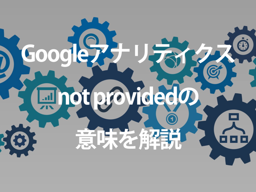not providedとは?基礎知識を解説!