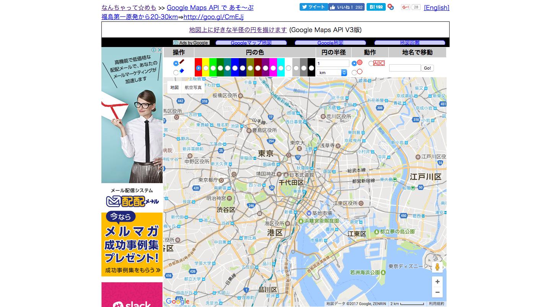 地図に円を描く__Google_Maps_API_V3版_.png