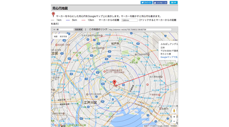 同心円地図.png