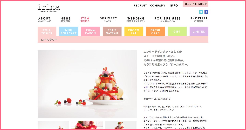 ロールタワー|イリナスイーツコレクション_irina_sweets_collection_公式サイト.png