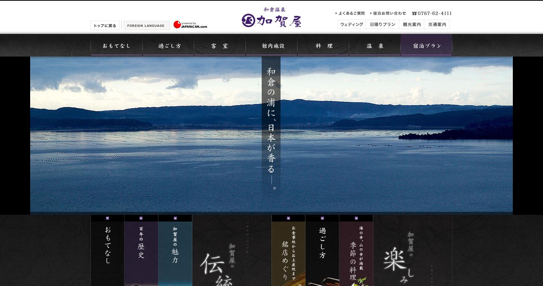 【公式サイト】和倉温泉 加賀屋___北陸 能登 石川-旅館_宿泊.png