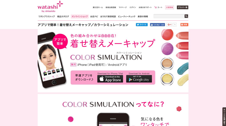カラーシミュレーション___ワタシプラス/資生堂.png