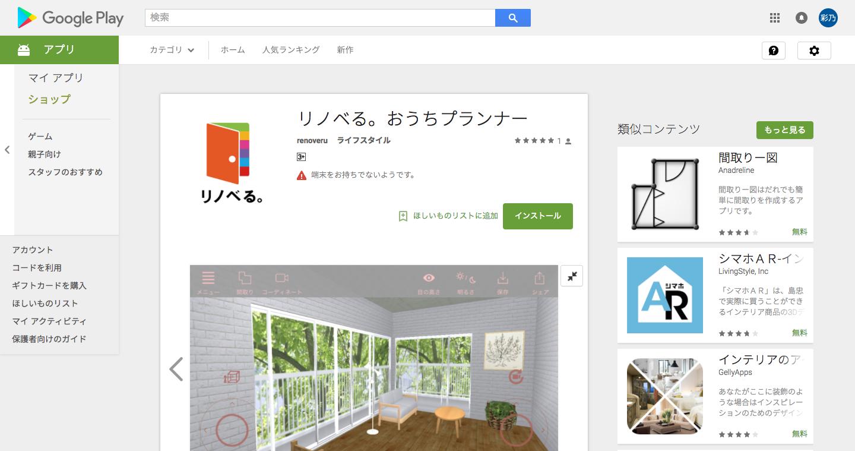 リノベる。おうちプランナー___Google_Play_の_Android_アプリ.png