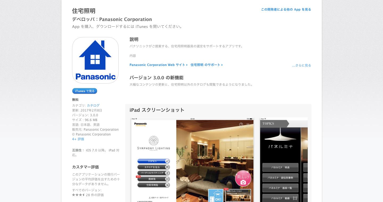 住宅照明を_App_Store_で.png