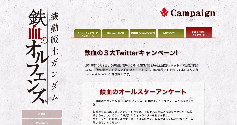 Campaign|機動戦士ガンダム_鉄血のオルフェンズ.png