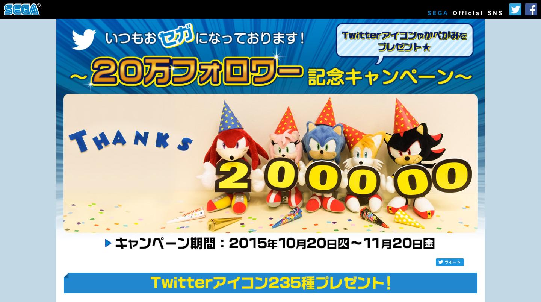 Twitterアイコン200種プレゼント!|「いつもおセガになっております!」~20万フォロワー記念キャンペーン~|セガ.png