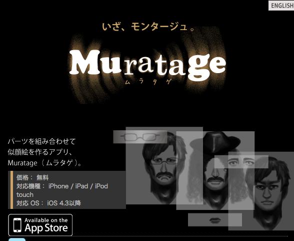 Muratage