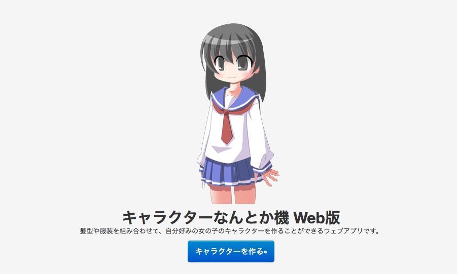 キャラクターなんとか機 Web版