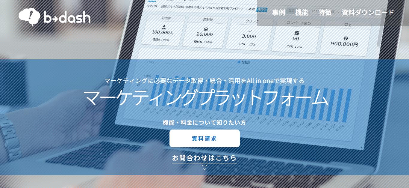 マーケティングプラットフォームのb→dash.png