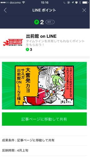 スクリーンショット_2017-03-22_16.00.24.png