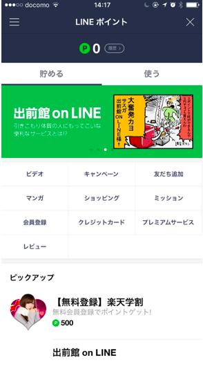 スクリーンショット_2017-03-22_16.01.00.png