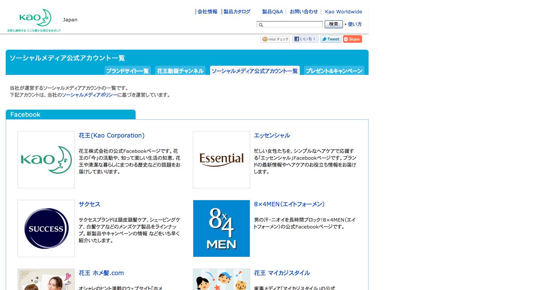 花王株式会社_ソーシャルメディア公式アカウント一覧.png