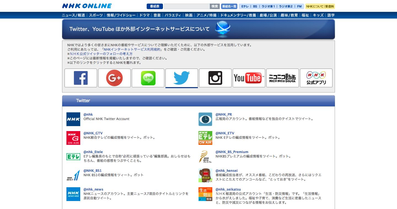 NHKオンライン|Twitter、YouTubeほか外部インターネットサービスについて.png