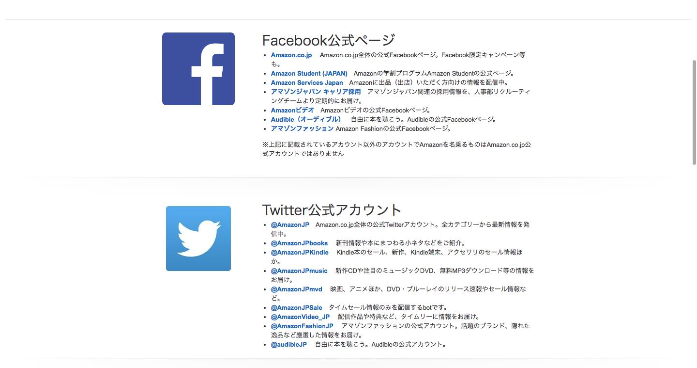 Amazon.co.jp_公式ソーシャルアカウント.png