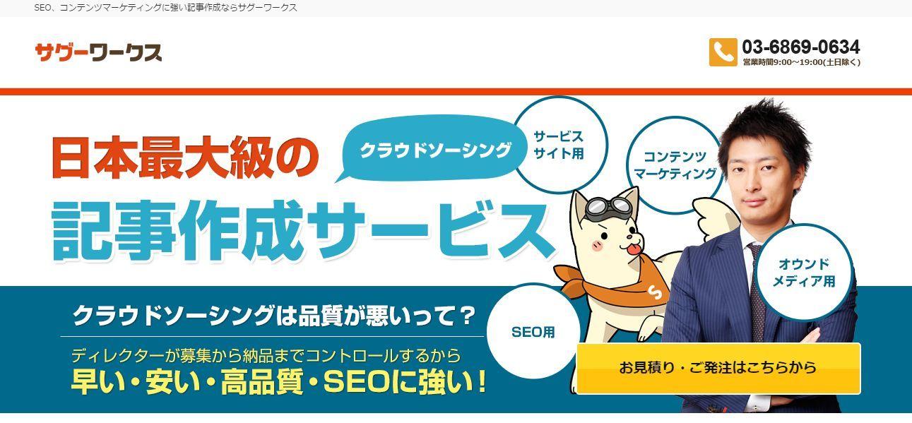 Sagoo_thumb.JPG