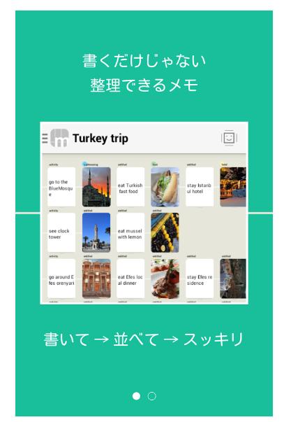 マインドマップのノートmemosaic(Android)
