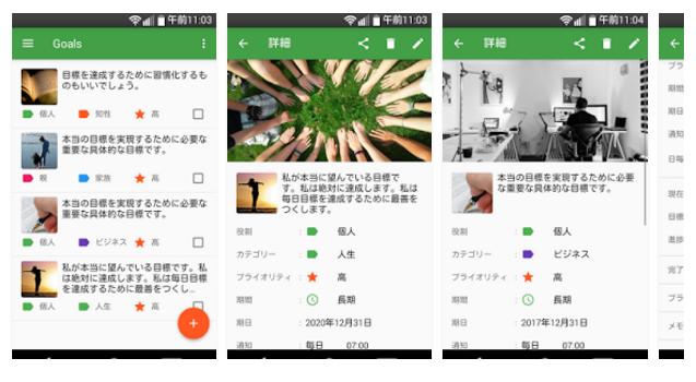 Goals :目標達成、習慣化支援(Android)