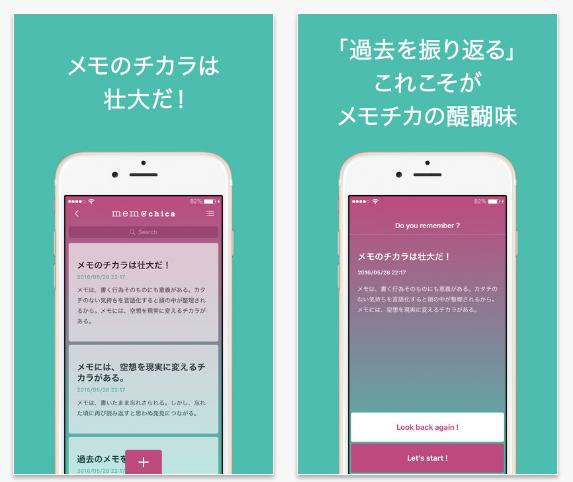 メモチカ(iOS)