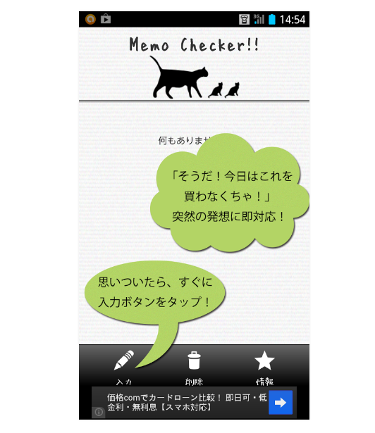 Memo Checker!!(Android)