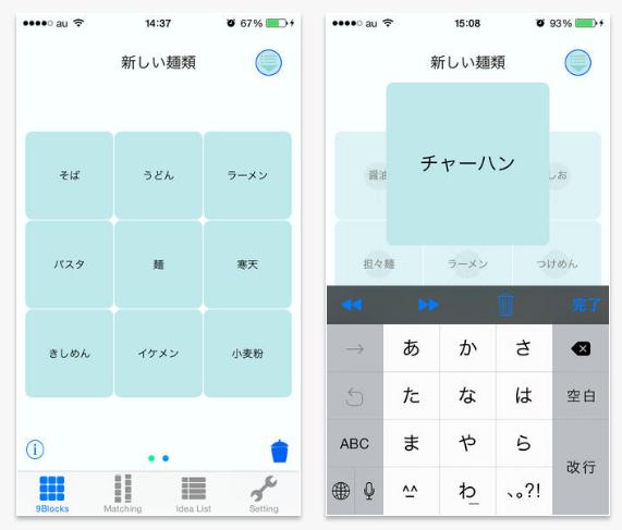 アイデアブロック(iOS)