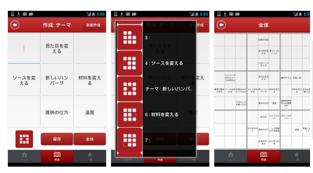 マンダラidea 2(Android)