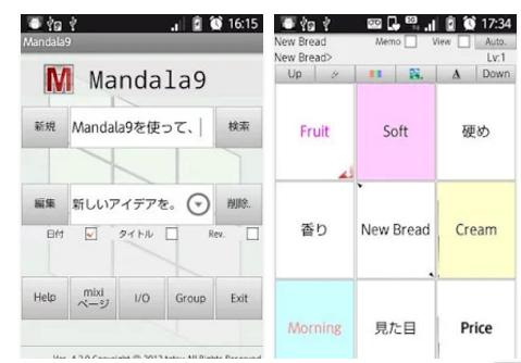 Mandala9(Android)