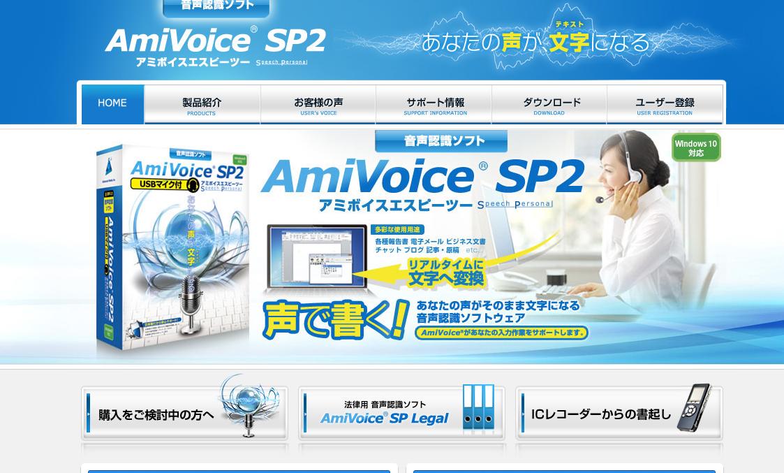 AmiVoice SP2
