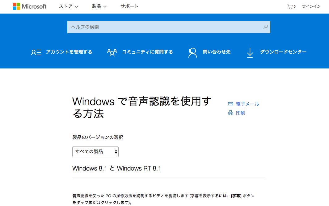 Windows音声認識